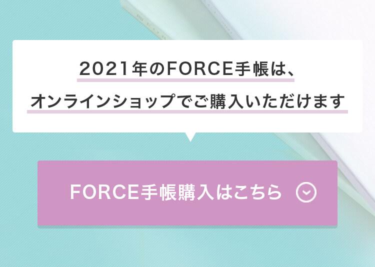 FORCE手帳購入はこちら