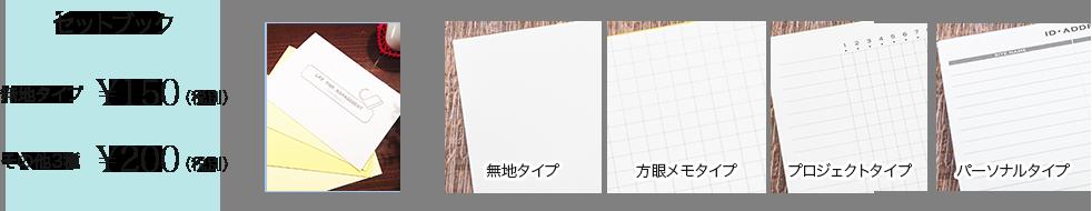 【セットブック】無地タイプ:150円(税別)その他タイプ:200円(税別)