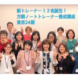 方眼ノートトレーナー養成講座(24期)