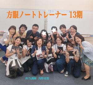 方眼ノートトレーナー養成講座(13期)