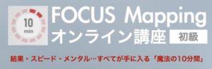10min FOCUS Mapping講座